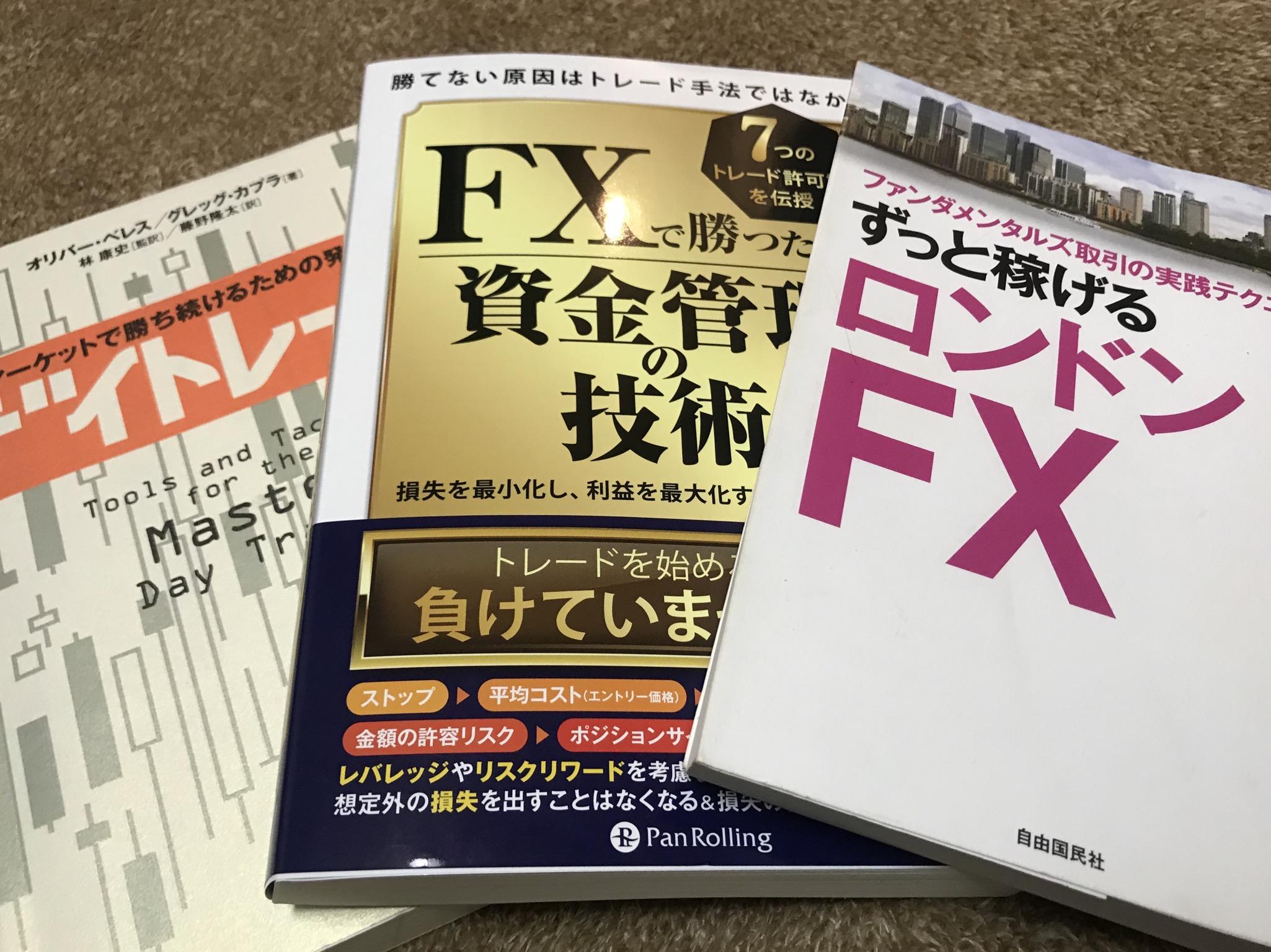 FX 経費 節税