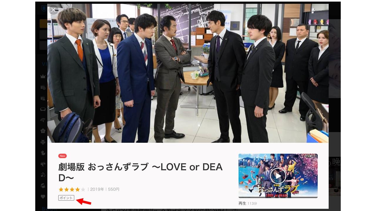 U-NEXT ポイント 映画