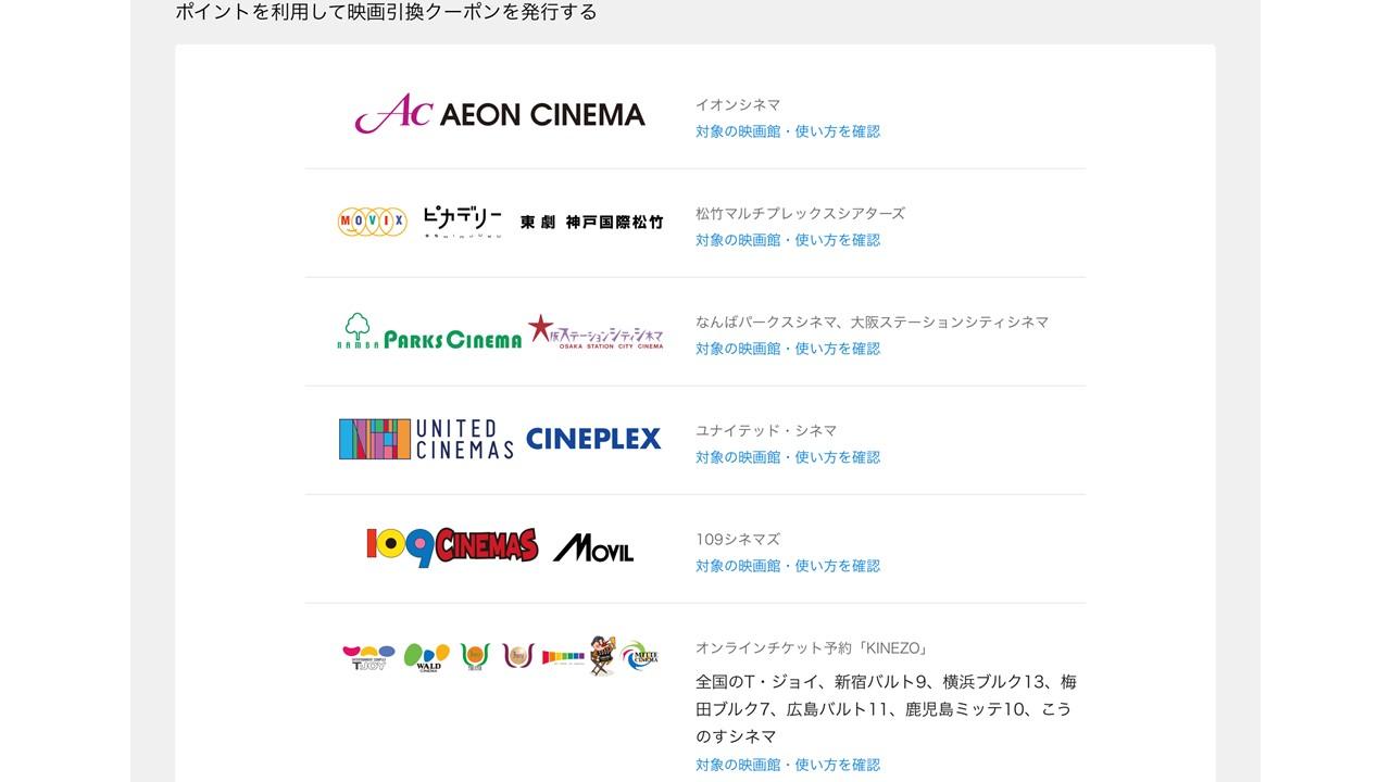 U-NEXT ポイント 映画館