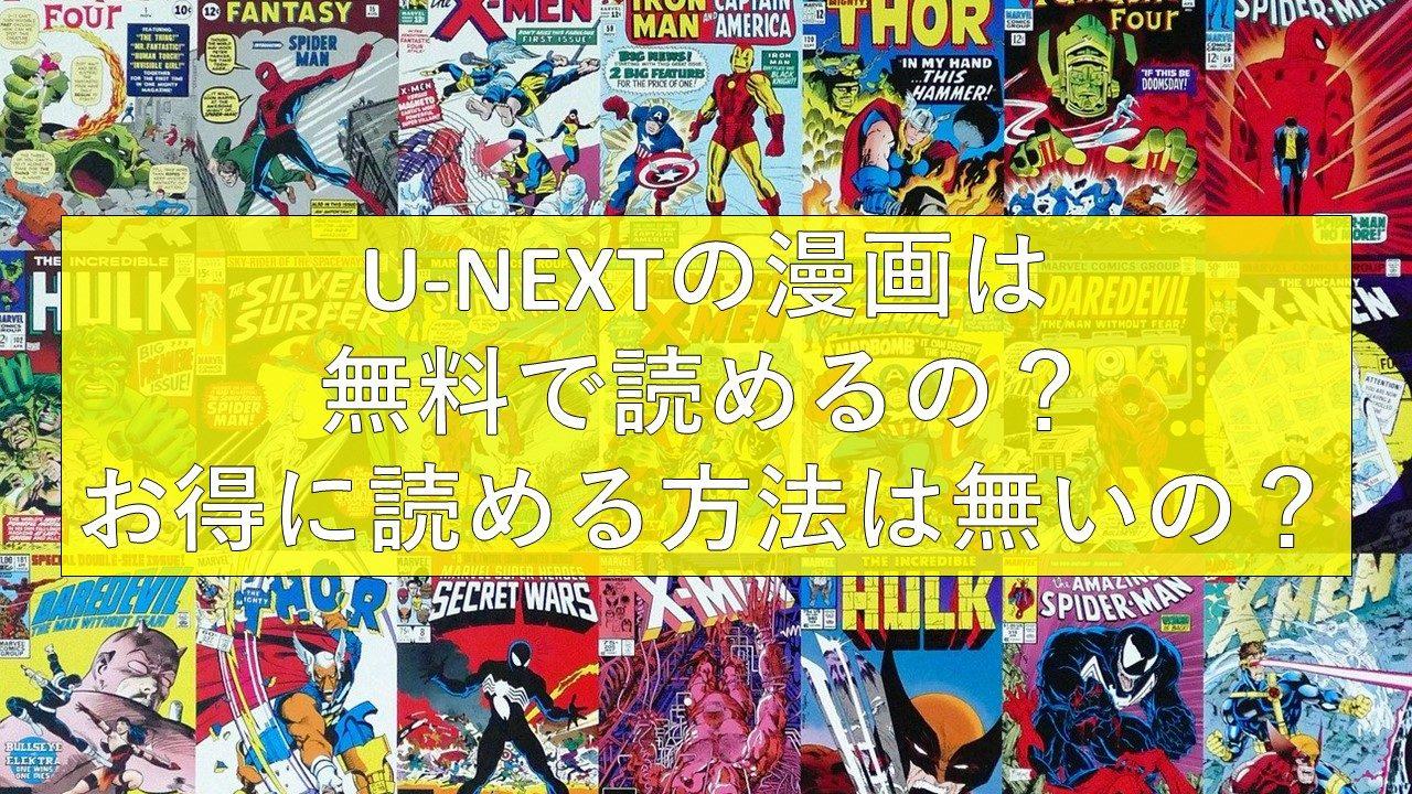 U-NEXT 漫画 無料