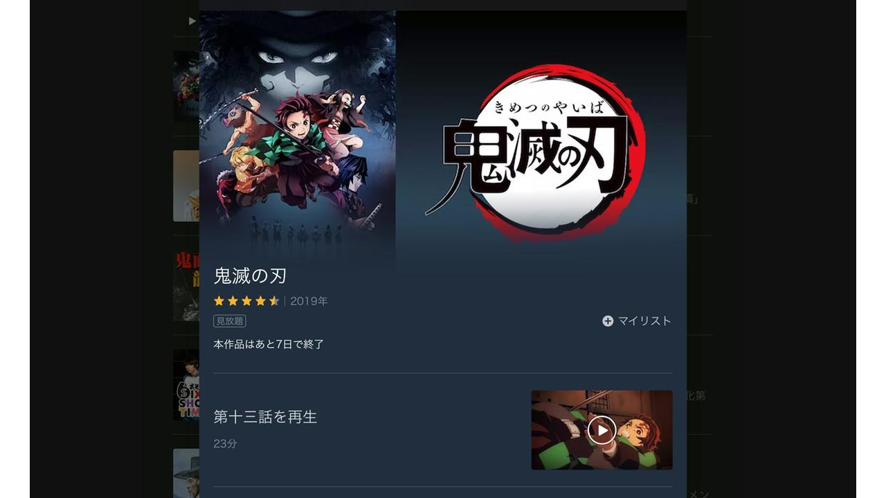 U-NEXT 鬼滅の刃 アニメ