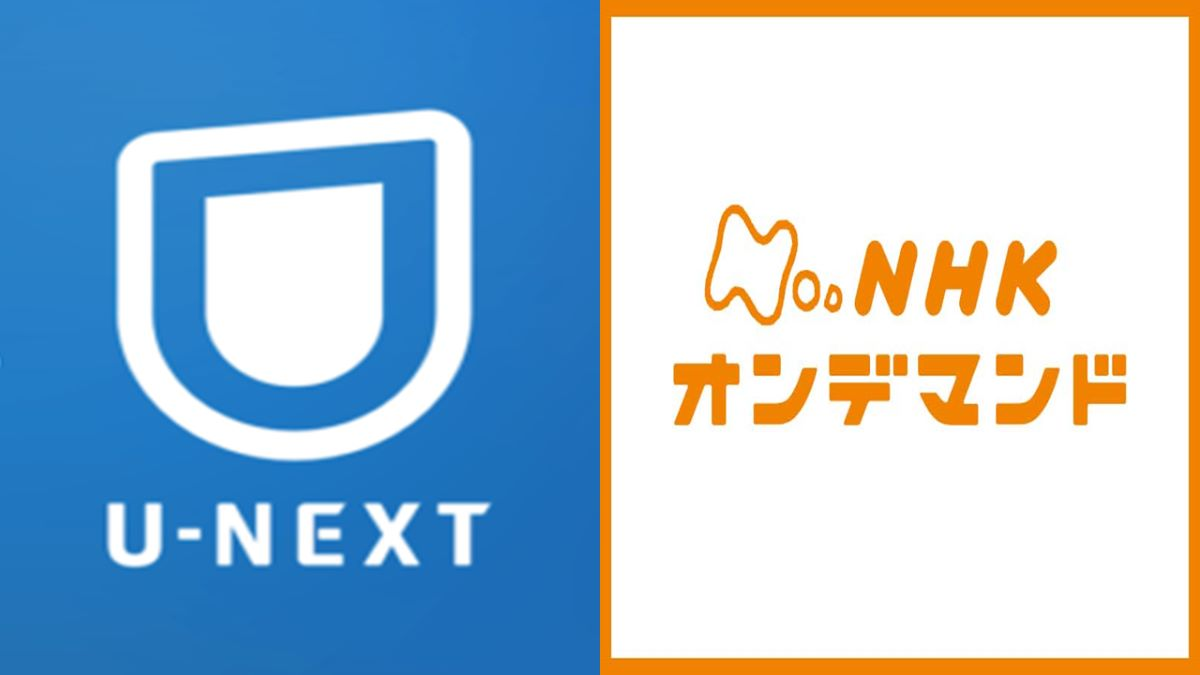U-NEXT NHK オンデマンド